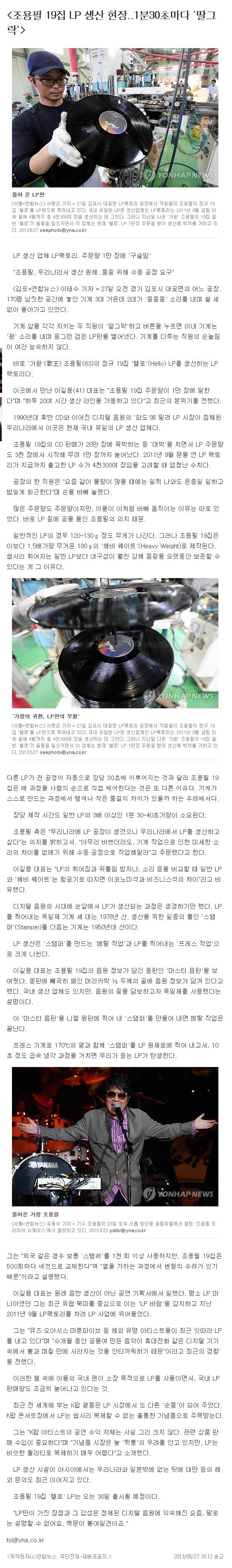 yonhapnews_co_kr_20130528_015847.jpg